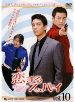 恋するスパイ Vol.10