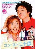 コン・ユの二十歳 Vol.04