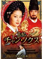 王妃 チャン・ノクス 宮廷の陰謀 1