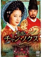 王妃 チャン・ノクス 宮廷の陰謀 13