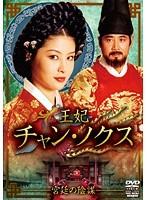 王妃 チャン・ノクス 宮廷の陰謀 14
