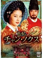 王妃 チャン・ノクス 宮廷の陰謀 15