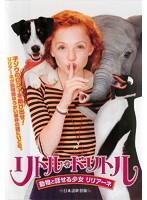 リトル・ドリトル~動物と話せる少女 リリアーネ 日本語吹替版