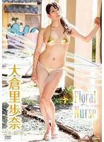 Floral Nurse/大倉里歩奈