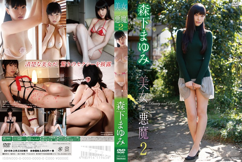 TSDS-42030 Mayumi Morishita 森下まゆみ – 美女と悪魔2