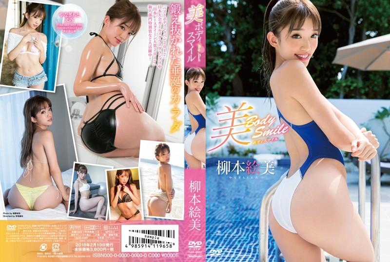 TSDS-42287 Emi Masumoto 柳本絵美 – 美ボディ スマイル