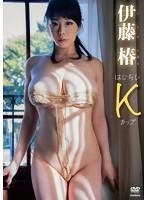 はじらいKカップ/伊藤椿