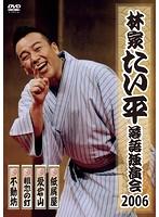 林家たい平 落語独演会2006