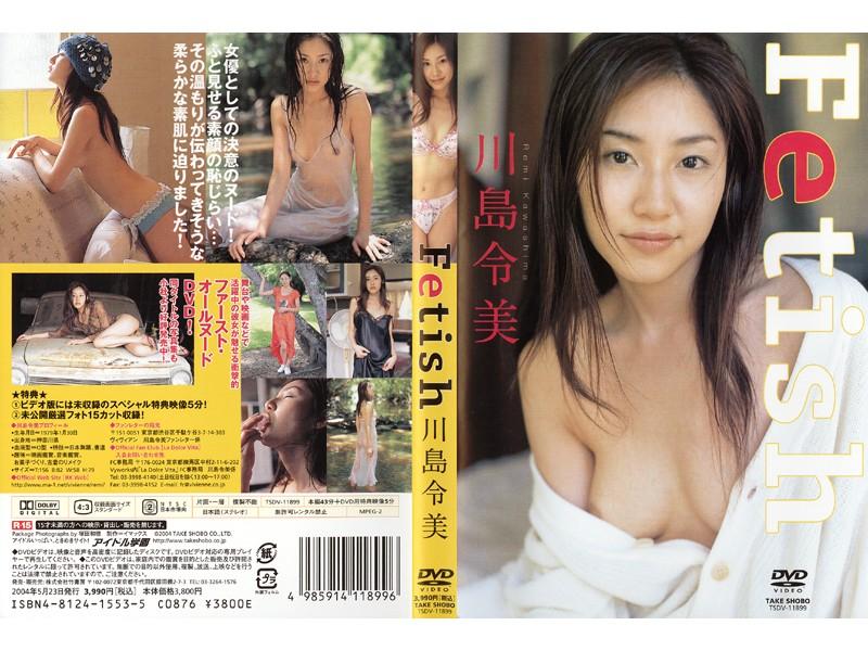 TSDV-11899 Remi Kawashima 川島令美 – Fetish