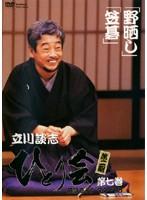 立川談志 ひとり会 落語ライブ'94~'95 第七巻 『野晒し』『笠碁』