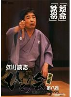 立川談志 ひとり会 落語ライブ'94~'95 第八巻 『短命』『鉄拐』