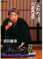 立川談志 ひとり会 落語ライブ'94~'95 第九巻 『よかちょろ』『つるつる』