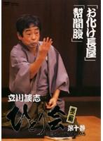 立川談志 ひとり会 落語ライブ'94~'95 第十巻 『お化け長屋』『幇間腹』