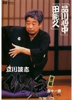 立川談志 ひとり会 落語ライブ'94~'95 第十一巻 『品川心中』『田能久』