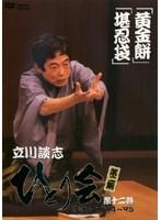 立川談志 ひとり会 落語ライブ'94~'95 第十二巻 『黄金餅』『堪忍袋』