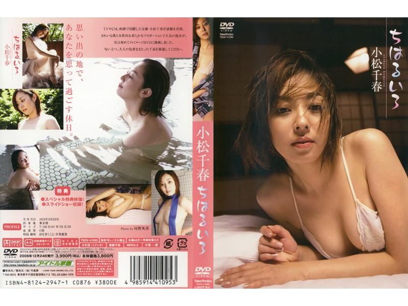 TSDV-41095 Chiharu Komatsu 小松千春 – ちはるいろ