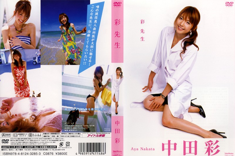 TSDV-41148 Aya Nakata 中田彩 – 彩先生