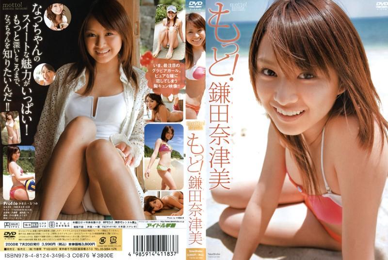 TSDV-41183 Natsumi Kamata 鎌田奈津美 – もっと!