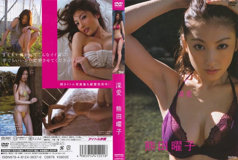 TSDV-41201 Yoko Kumada 熊田曜子 – 深愛