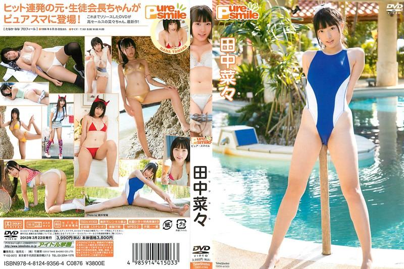TSDV-41503 Nana Tanaka 田中菜々 – ピュア・スマイル