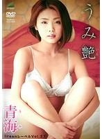 うみ艶/青海