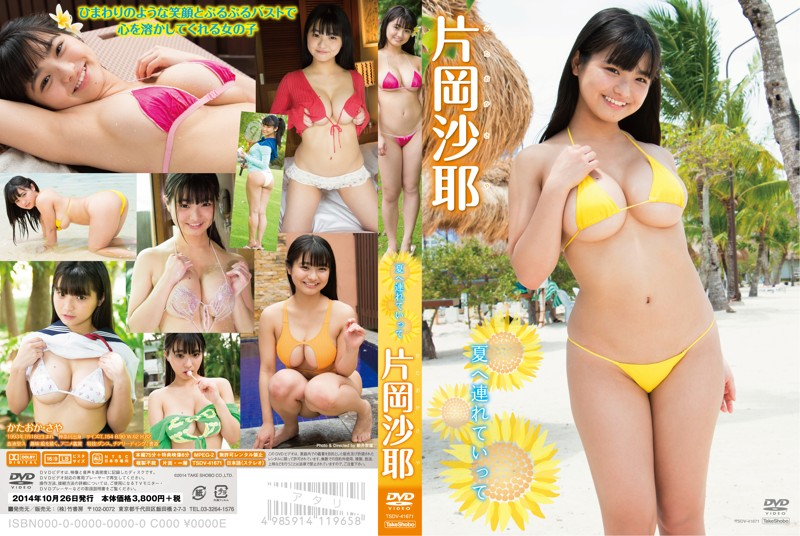 TSDV-41671 Saya Kataoka 片岡沙耶 – 夏へ連れていって