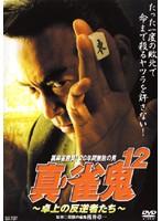 真・雀鬼 12 ~卓上の反逆者たち~