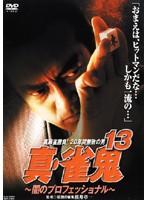 真・雀鬼 13 ~闇のプロフェッショナル~
