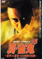 真・雀鬼 15 ~雀神V雀鬼! 120時間の死闘~