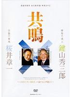 共鳴 桜井章一×鍵山秀三郎
