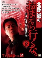 北野誠のおまえら行くな。TV完全版 Vol.2~ボクらは心霊探偵団~ GEAR2nd