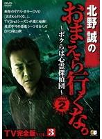 北野誠のおまえら行くな。TV完全版 Vol.3~ボクらは心霊探偵団~ GEAR2nd