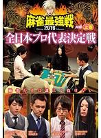 近代麻雀プレゼンツ 麻雀最強戦2016 全日本プロ代表決定戦 上巻