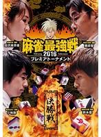 近代麻雀プレゼンツ 麻雀最強戦2016プレミアトーナメント 決勝戦