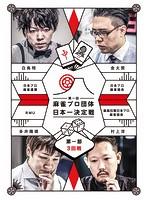 第一回 麻雀プロ団体日本一決定戦 第一節 3回戦