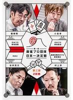 第一回 麻雀プロ団体日本一決定戦 第三節 2回戦