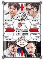 第一回 麻雀プロ団体日本一決定戦 第三節 4回戦