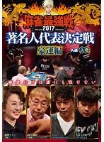 近代麻雀プレゼンツ 麻雀最強戦2017 著名人代表決定戦 豪運編 上巻 A卓