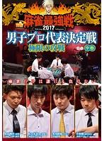 近代麻雀プレゼンツ 麻雀最強戦2017 男子プロ代表決定戦 極限の攻戦 中巻