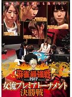 近代麻雀プレゼンツ 麻雀最強戦2017 女流プレミアトーナメント ファイナル