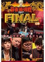 近代麻雀プレゼンツ 麻雀最強戦2017 ファイナル C卓