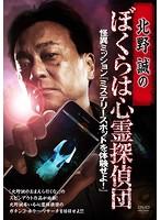 北野誠のぼくらは心霊探偵団 怪異ミッション『ミステリースポットを体験せよ!』