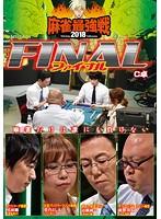 麻雀最強戦2018 ファイナル C卓