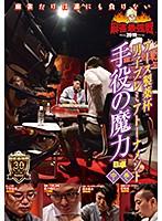 麻雀最強戦2019 アース製薬杯男子プレミアトーナメント 手役の魔力 中巻