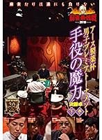 麻雀最強戦2019 アース製薬杯男子プレミアトーナメント 手役の魔力 下巻