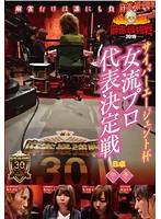 麻雀最強戦2019 サイバーエージェント杯 女流プロ代表決定戦 中巻