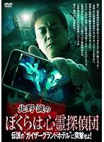 北野誠のぼくらは心霊探偵団 伝説の'ガイザーグランドホテル'に突撃せよ!