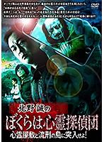 北野誠のぼくらは心霊探偵団 心霊屋敷と流刑の島に突入せよ!