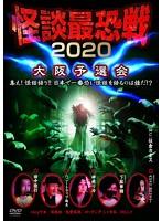 怪談最恐戦2020 大阪予選会~集え!怪談語り!!日本で一番恐い怪談を語るのは誰だ!?~