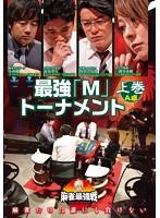 麻雀最強戦2020 最強「M」トーナメント 上巻